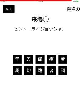 脳トレ漢字探しゲーム screenshot 3