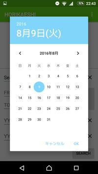 Advanced Search Support apk screenshot