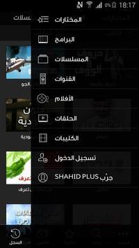 SHAHID apk تصوير الشاشة