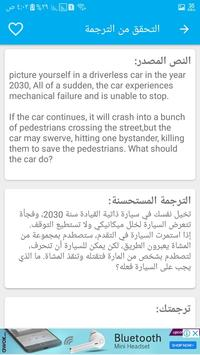 ترجم - تدرب على الترجمة screenshot 3