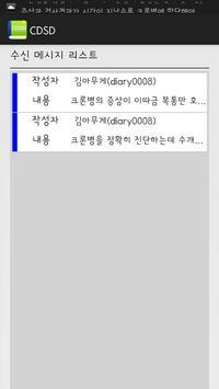 CDSD apk screenshot