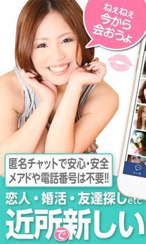 会おうよ~無料で話せる出会系アプリ poster