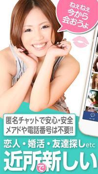 会おうよ~無料で話せる出会系アプリ apk screenshot