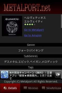 メタルポートウィジェット screenshot 2