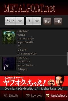 メタルポートウィジェット screenshot 4
