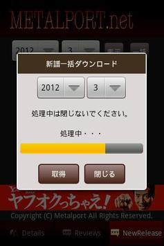 メタルポートウィジェット screenshot 5