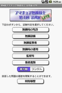 第4級アマチュア無線技士 法規編 LITE poster