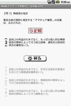 第4級アマチュア無線技士 法規編 LITE apk screenshot