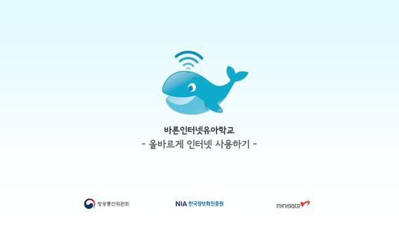 바른인터넷유아학교 poster