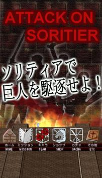 進撃のソリティア-低解像度軽量版- poster