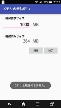 メモリの無駄使い screenshot 1