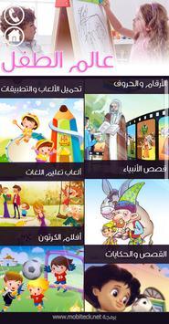 ألعاب الاطفال poster