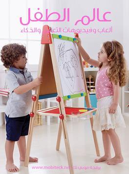 ألعاب الاطفال apk screenshot