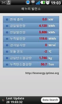 경남에너지 덕동하수처리장 해누리 태양광발전 모니터링 apk screenshot