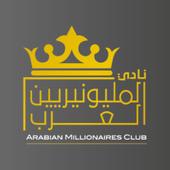 نادي المليونيريين العرب icon