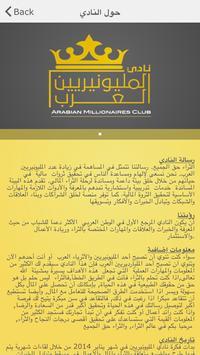 نادي المليونيريين العرب screenshot 1