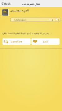 نادي المليونيريين العرب screenshot 2