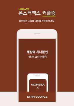 ™ 몬스타엑스 가상 남자친구, MONSTA-X 커플증 poster