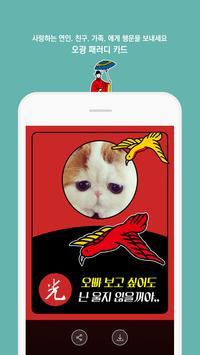 ™ 패러디 부적 행운카드, 새해 인사 연하장 유머 카드 apk screenshot