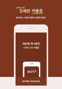 ™ GOT7 가상남친 만들기, 갓세븐 커플증 poster