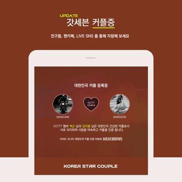 ™ GOT7 가상남친 만들기, 갓세븐 커플증 apk screenshot