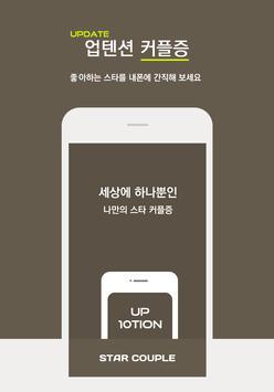 ™ 업텐션 가상남친 커플증, 아이돌 UP10TION poster