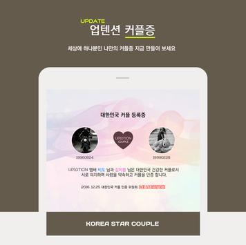 ™ 업텐션 가상남친 커플증, 아이돌 UP10TION apk screenshot
