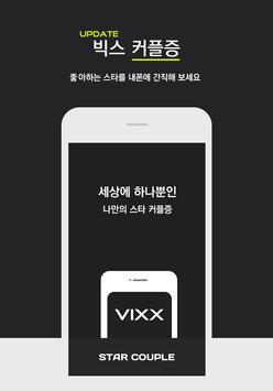 ™ VIXX 가상남친 커플증, 빅스 보이그룹 poster
