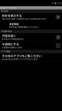 Fancy Analog Clock [Widget] apk screenshot