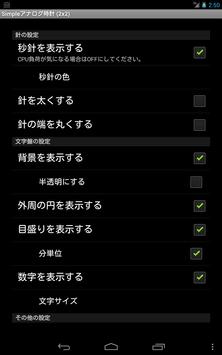 Simple Analog Clock [Widget] screenshot 3