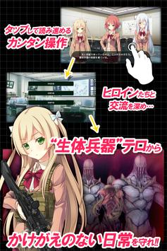 イノセントバレット -the false world- apk screenshot