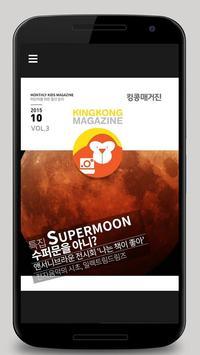 킹콩로켓56 Vol.3 poster