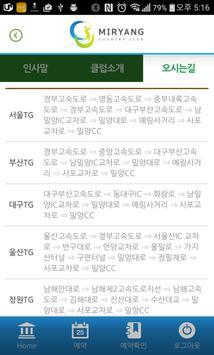 밀양 컨트리클럽 모바일 apk screenshot