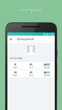 Active Wheel screenshot 4