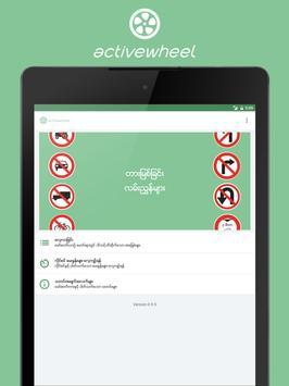Active Wheel screenshot 5