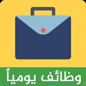 فرص عمل الإمارات - وظائف شاغرة icon