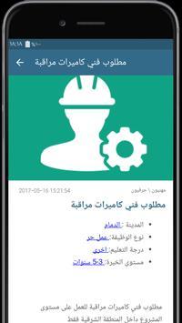 فرص عمل الإمارات - وظائف شاغرة apk screenshot