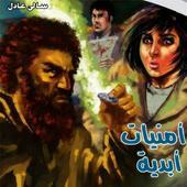 أمنيات أبدية-سالي عادل(رواية رعب) icon