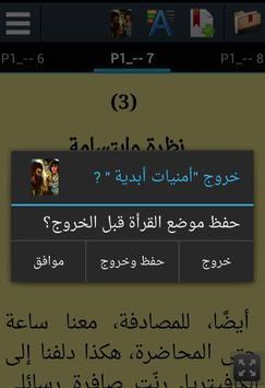أمنيات أبدية-سالي عادل(رواية رعب) screenshot 4