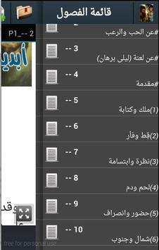 أمنيات أبدية-سالي عادل(رواية رعب) screenshot 6