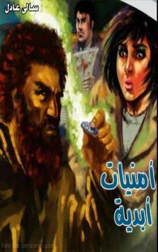 أمنيات أبدية-سالي عادل(رواية رعب) poster