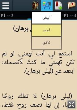 أمنيات أبدية-سالي عادل(رواية رعب) screenshot 10