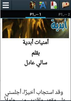 أمنيات أبدية-سالي عادل(رواية رعب) screenshot 1