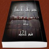عشق رهن الاعتقال - شمس الحياة icon