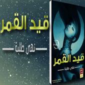 قيد القمر- رواية رومانسية icon