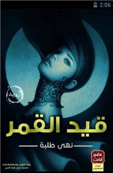 قيد القمر- رواية رومانسية poster