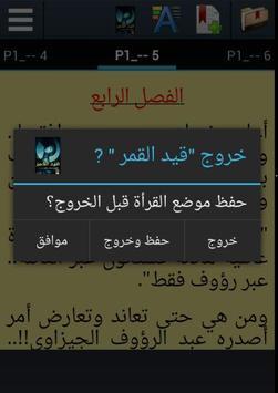 قيد القمر- رواية رومانسية apk screenshot