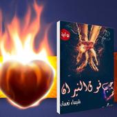 حب فوق النيران-(رواية رومانسية)لشيماء نعمان icon