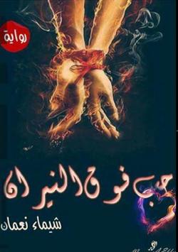 حب فوق النيران-(رواية رومانسية)لشيماء نعمان poster