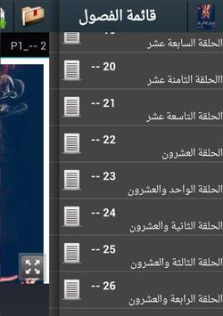 حب فوق النيران-(رواية رومانسية)لشيماء نعمان apk screenshot
